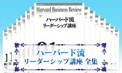 Harvard Business Review ハーバード流リーダーシップ講座【全集】