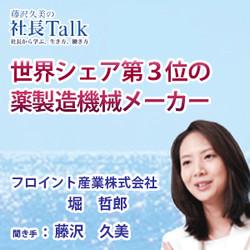 『世界シェア第3位の薬製造機械メーカー』(フロイント産業株式会社)| 藤沢久美の社長Talk