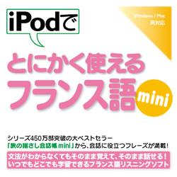 iPodでとにかく使えるフランス語mini