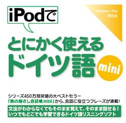 iPodでとにかく使えるドイツ語mini