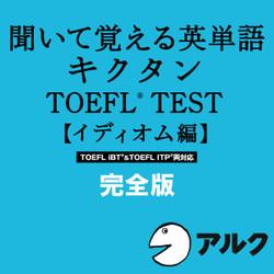 キクタンTOEFL(R)テスト【イディオム編】完全版(アルク/オーディオブック版)