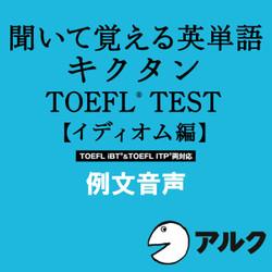 キクタンTOEFL(R)テスト【イディオム編】例文音声(アルク/オーディオブック版)