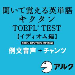 キクタンTOEFL(R)テスト【イディオム編】例文+チャンツ音声(アルク/オーディオブック版)