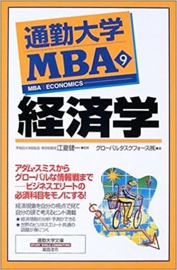 通勤大学MBA<9>経済学
