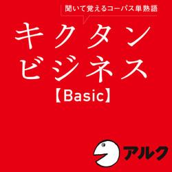 キクタン ビジネス【Basic】(アルク/ビジネス英語/オーディオブック版)