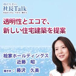 『透明性とエコで、新しい住宅建築を提案』(株式会社桧家ホールディングス)| 藤沢久美の社長Talk