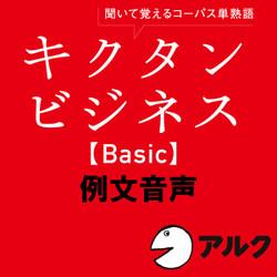 キクタン ビジネス【Basic】例文音声(アルク/ビジネス英語/オーディオブック版)
