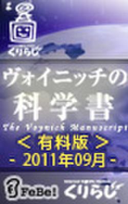 ヴォイニッチの科学書 有料版 2011年9月