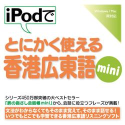 iPodでとにかく使える香港広東語mini