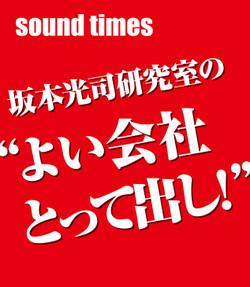 """坂本光司研究室の""""よい会社・とって出し!"""" vol.003 株式会社アメディア"""