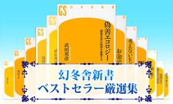 幻冬舎新書 ベストセラー厳選集