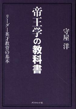 帝王学の教科書