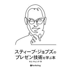 スティーブ・ジョブズのプレゼン技術を学ぶ本