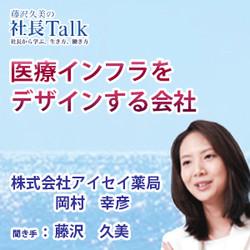 『医療インフラをデザインする会社』(株式会社アイセイ薬局)| 藤沢久美の社長Talk