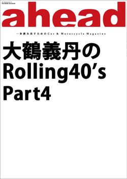 大鶴義丹のRolling40`s Part4