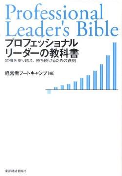 プロフェッショナルリーダーの教科書