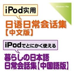 iPodでとにかく使える暮らしの日本語日常会話集【中国語版】