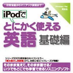iPodでとにかく使える英語 基礎編