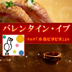 バレンタイン・イブ(ブログ「小鳥ピヨピヨ」より)