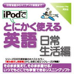 iPodでとにかく使える英語 日常生活編
