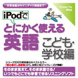 iPodでとにかく使える英語 こども・学校編