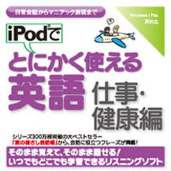iPodでとにかく使える英語 仕事・健康編