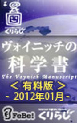 ヴォイニッチの科学書 有料版 2012年1月