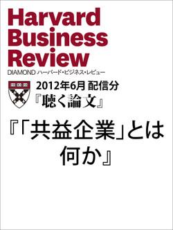 2012年6月配信分 『聴く論文』 『「共益企業」とは何か』
