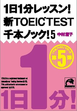 1日1分レッスン!新TOEIC TEST 千本ノック!5