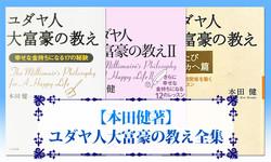【本田健著】ユダヤ人大富豪の教え全集