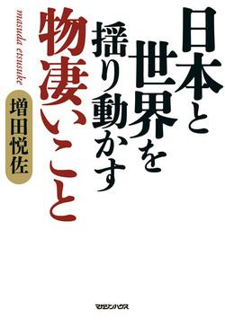 日本と世界を揺り動かす物凄いこと