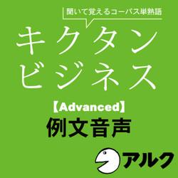 キクタン ビジネス【Advanced】例文音声(アルク/ビジネス英語/オーディオブック版)