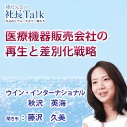 『医療機器販売会社の再生と差別化戦略』(株式会社ウイン・インターナショナル)| 藤沢久美の社長Talk