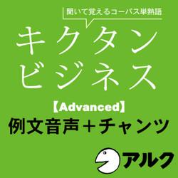 キクタン ビジネス【Advanced】例文+チャンツ音声(アルク/ビジネス英語/オーディオブック版)