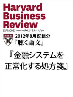 2012年8月配信分 『聴く論文』 『金融システムを正常化する処方箋』