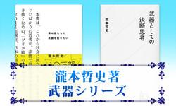 瀧本哲史著 武器シリーズの書影