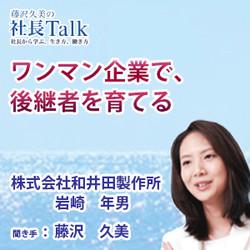『ワンマン企業で、後継者を育てる』(株式会社和井田製作所)| 藤沢久美の社長Talk