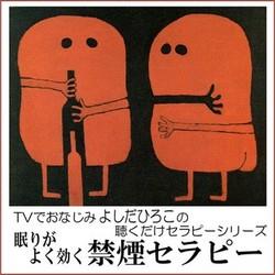 TVでおなじみよしだひろこの眠りがよく効く禁煙セラピー