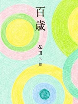 斎藤一人 みるみる幸せをよぶ魔法の法則