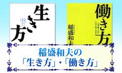 稲盛和夫の「生き方」・「働き方」の書影
