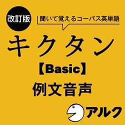 改訂版 キクタン【Basic】4000 例文音声(アルク/オーディオブック版)