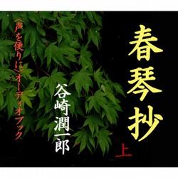 「春琴抄(上)」 - wisの朗読シリーズ(38)