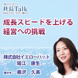 『成長スピードを上げる経営への挑戦』(株式会社イエローハット)  藤沢久美の社長Talk