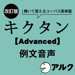 改訂版 キクタン【Advanced】6000 例文音声(アルク/オーディオブック版)