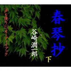 「春琴抄(下)」 - wisの朗読シリーズ(47)