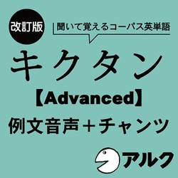 改訂版 キクタン【Advanced】6000 例文+チャンツ音声(アルク/オーディオブック版)