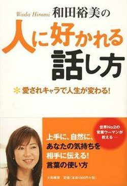 和田裕美の人に好かれる話し方―愛されキャラで人生が変わる!
