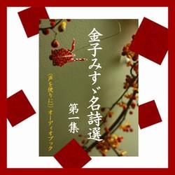 「金子みすゞ名詩選第一集」 - wisの朗読シリーズ(56)