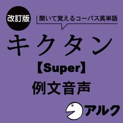 改訂版 キクタン【Super】12000 例文音声(アルク/オーディオブック版)