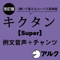 改訂版 キクタン【Super】12000 例文+チャンツ音声(アルク/オーディオブック版)